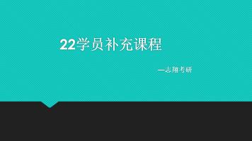 22高端学员补课