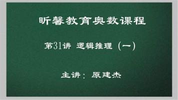 昕馨教育六年级奥数 第31周  逻辑推理(一) (共6讲)