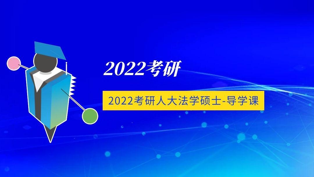 2022考研人大法学硕士-导学课