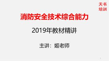 姬老师-注册消防工程师-2019年综合能力-教材精讲