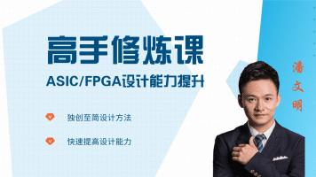 [明德扬]FPGA/ASIC设计技巧提升高手修炼课