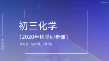 【初三化学】2020年秋季同步课(第一期卢雪老师)