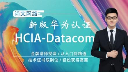 华为认证HCNA/HCIA-DATACOM课程【尚文网络】