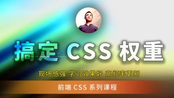 搞定 css 3权重,写css样式更流畅