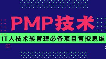 IT人技术转管理必备项目管控思维-PMP