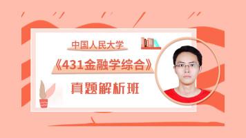中国人民大学《431金融学综合》真题解析班