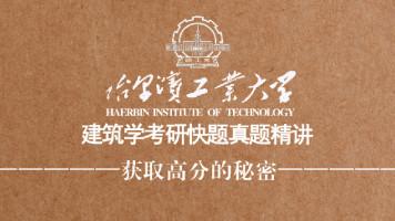 哈尔滨工业大学建筑学真题精讲