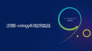 泛微E-cology8.0应用实战|OA应用实战|OA视频教程