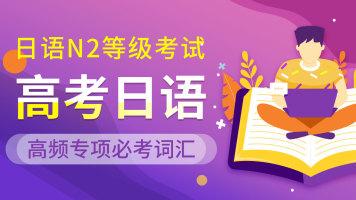 日语N2等级考试-专项训练提升词汇一网打尽