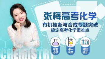 【张梅化学】高考选修五有机化学大题推断与合成突破选5配教材