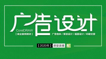 【CDR精讲】广告设计 /  画册设计 /  广告物料 / 印刷工艺及交接