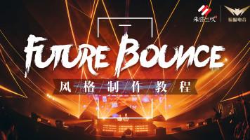 【电音制作教程】Future bounce风格制作教程【蝙蝠电音课堂】