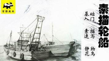 风景素描轮船基础快速入门【实战速成】-肯博美术