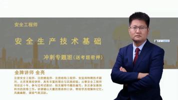 2019注册安全工程师【安全生产技术基础】冲刺专题班(赠送题库)