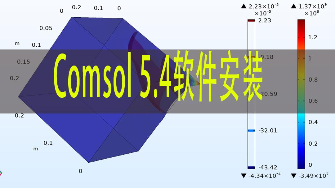 comsol5.4软件安装教程