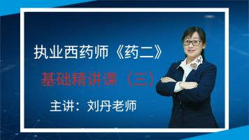 2020执业西药师《药二》基础精讲课(三)