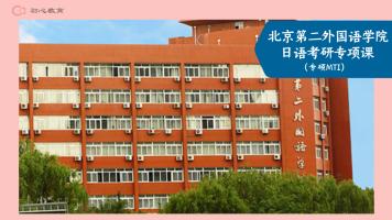 北京第二外国语学院日语考研专硕MTI专项课