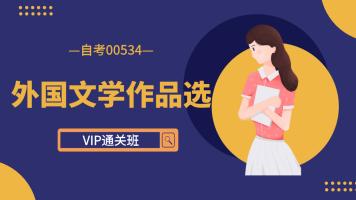 自考 外国文学作品选 00534 汉语言专科 高升专 成人学历