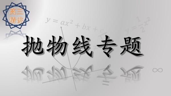 抛物线专题--(共5讲)