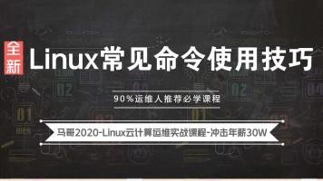 Linux教程-2020全新Linux常见命令使用技巧