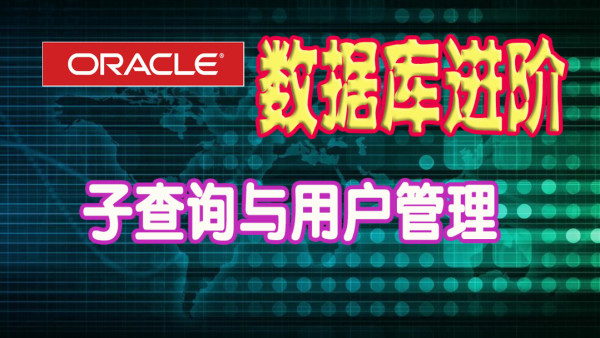 Oracle数据库进阶|数据库的子查询与用户管理【尚学堂】
