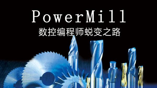PowerMill数控编程全套教程
