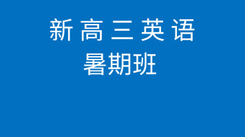 新高三英语暑期班(送暑假作业辅导)【周王闯】
