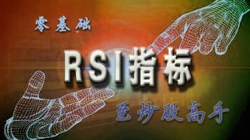 红叔牛 -  零基础至炒股高手【 RSI指标】
