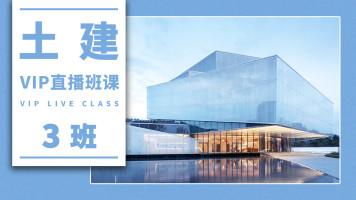 土建造价实战VIP直播3班-土建工程造价案例实操【启程学院】