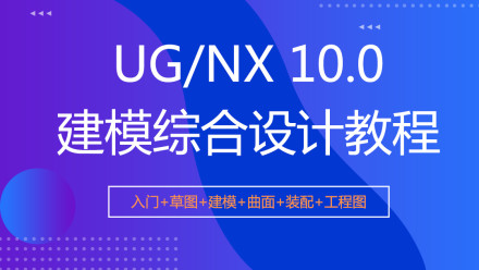 UG NX10.0综合建模设计教程