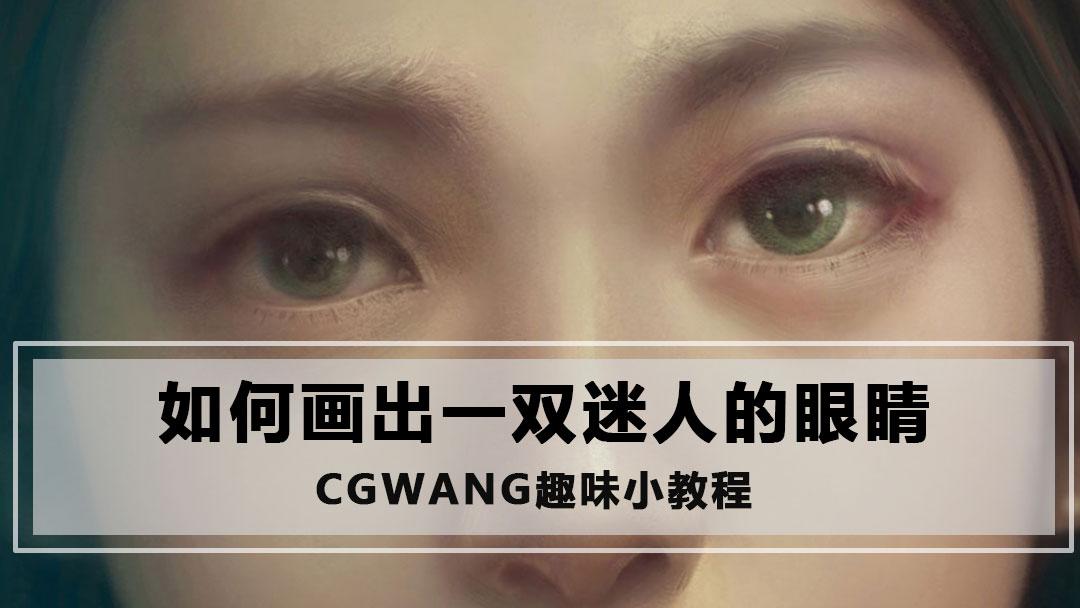 如何画出一双迷人的眼睛(CGWANG趣味小教程)丨手绘教程