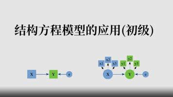 结构方程模型的应用(初级)