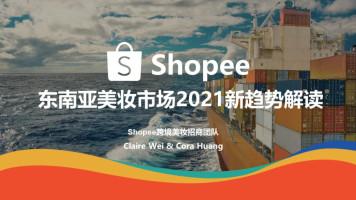 美妆品类市场分析与店铺规划-Shopee重点类目招商