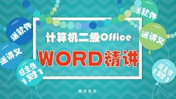全国计算机二级OFFICE-WORD精讲