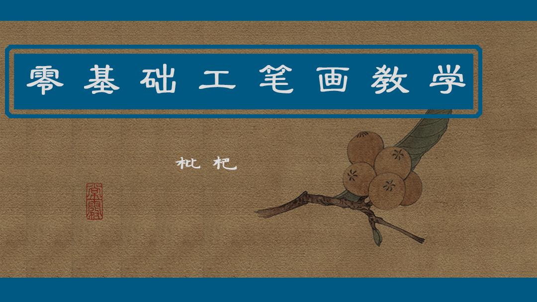 【零基础工笔画教学】枇杷系列