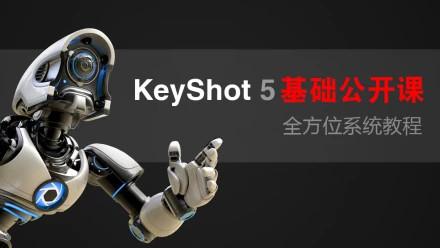 Keyshot5基础公开课快速入门 Rhino(犀牛)3dmax UG Proe