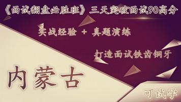 内蒙古结构化面试国考省考公考面试国家公务员视频真题资料课程