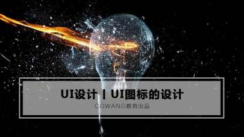 UI图标的设计丨交互设计丨UI设计基础教程丨CGWANG王氏教育集团