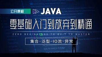 Java从放弃到精通(集合、泛型、IO、异常)