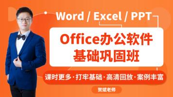 2021Office办公软件 Excel/Word/PPT 基础巩固班 打牢基础