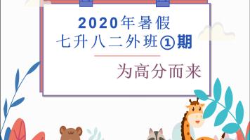 2020年暑假七升八二外班①期