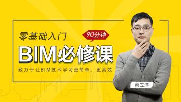 【BIM公开课】零基础入门BIM必修+BIM政策证书解读+Revit软件安装