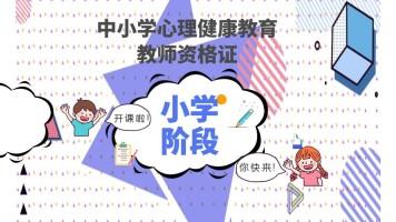 【教师】心理健康教育教师资格证(小学)