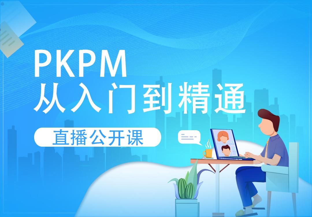 PKPM从入门到精通框架结构设计直播课