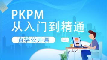 PKPM从入门到精通直播课