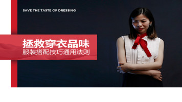 Lalla:拯救穿衣品味-服装搭配技巧通用法则