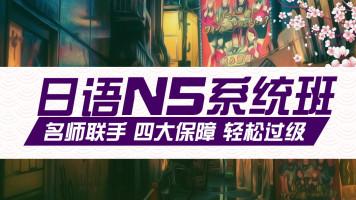 【喵课日语】日语N5系统班