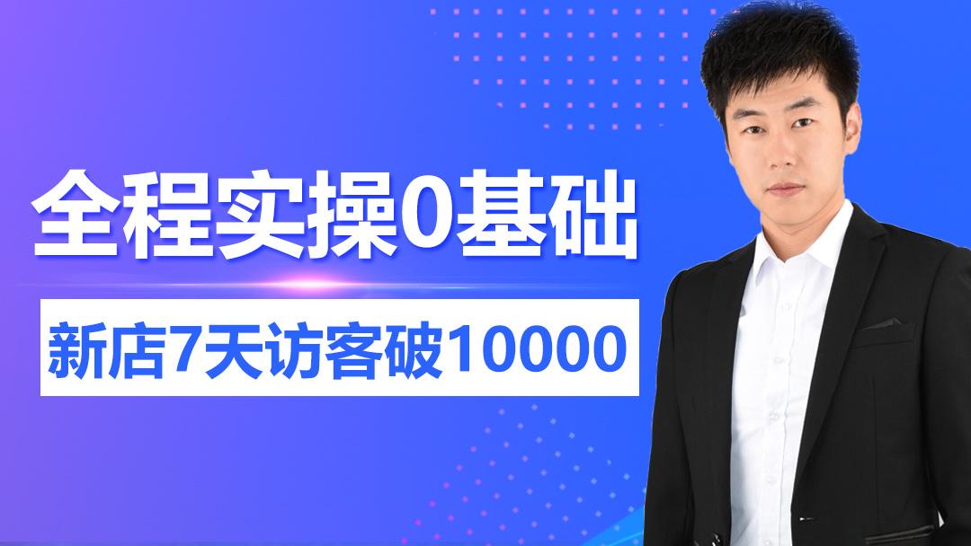 【淘帮主】淘宝运营全程实操!零基础新店7天访客破1000