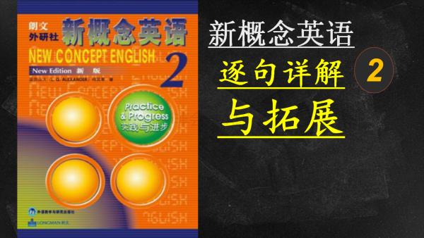 新概念英语2详解与拓展