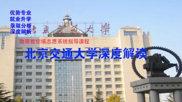 北京交通大学怎么样?什么专业好?勋哥高考志愿填报系统指导课程